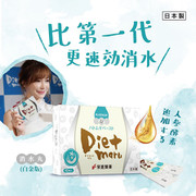 Diet Maru Reduce Edema Jelly | 消水丸 (白金版) 10g x 10包