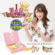 Diet Maru set|2合1美食急救包(安心丸 7g x 10包 + 救急丸 2粒 x 10包)
