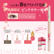 JOURMOE 3-In-1 Liquid Eye Liner & Gel Pencil & Shadow (Sakura pink) | 3合1 眼線液x眼線液x眼線膠筆 (櫻花粉限定)