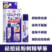 KOBAYASHI  - Medicated Acne Liquid | 小林製藥 神奇清痘筆 12ml