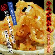 KOJIMA Kimchi Scallop Edge  | 小島泡菜味烤帶子裙邊 32G