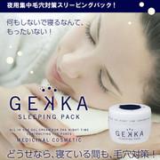 GEKKA - Sleeping Pack | 免洗睡眠面膜 收縮毛孔去黑頭黑面膜 80g