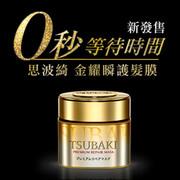 TSUBAKI Premium Pepair Hair Mask | TSUBAKI 極致修護髮膜 180g