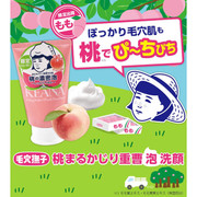 ISHIZAWA LAB Keana Nadeshiko Baking Soda Face Foam   石澤研究所 毛穴撫子 蜜桃重曹泡洗顔 100g