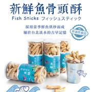 HIWALK Fish Stick | 海邊走走  新鮮魚骨頭酥 120g