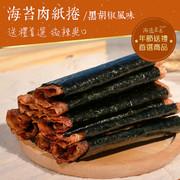 HIWALK Pork Sheet with Seaweed - Pepper | 海邊走走  海苔肉紙卷(黑胡椒) 75g