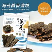 HIWALK Buckwheat Seaweed | 海邊走走  X海苔蕎麥薄燒 40g