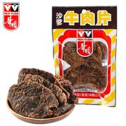 WAHYUEN - Beef Sliced Sate Flavor | 華園 沙爹牛肉片 50G