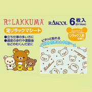 RAKOOL Cooling Sheet for Legs Rilakkuma (Green) | 休足休眠清涼足貼 X 鬆弛熊 6 枚入