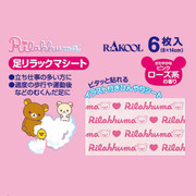 RAKOOL Cooling Sheet for Legs Rilakkuma (Pink) | 休足休眠清涼足貼  X 鬆弛熊 6 枚入