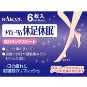 RAKOOL Cooling Sheet for Legs  | 休足休眠清涼足貼 6 枚入