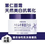 NATURIE Skin Conditioning Gel | 薏仁保濕面霜 180g