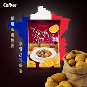 Calbee French Beef in Red Wine Potato Chips | 卡樂B法式紅酒牛肉味薯片 70g