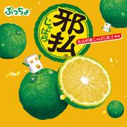 UHA Puccho Stick Candy Lemon Favor | 味覺糖 邪払柑橘味 果肉條裝軟糖
