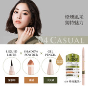 JOURMOE 3-In-1 Liquid Eye Liner & Gel Pencil & Shadow | 3合1 眼線液x眼線液x眼線膠筆 (#04 CASUAL)