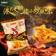 CALBEE - Prawn Crackers Shrimp with Salted Egg Yolk Flavor | 卡樂B 黃金蝦味蝦條 75g