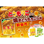 CALBEE - Toumoriko Corn |卡樂B 燒粟米味脆條 32G