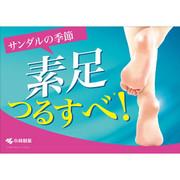 KOBAYASHI  - Namerakakato Moist Heel Mask |  小林製藥 小林製藥 腳跟滋潤貼 6片入