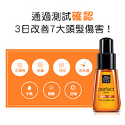 KOREAN PERFECT Hair Serum 柔順亮澤護髮油 80ML