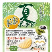 CALBEE - Potato Chips Wasabi Soy Sauce Flavor  | 卡樂B 夏日薯片安曇野芥末醬油味 65G