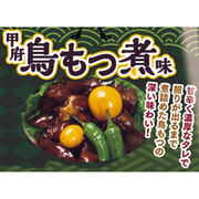 CALBEE - Potato Chips Chicken Offal Flavor  | 卡樂B 薯片甲府雞雜味 65G
