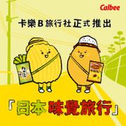 CALBEE - Potato Chips Wasabi Soy Sauce Flavor  | 卡樂B 日式芥末醬油味 70G