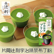 Tsujiri Matcha Pudding Powder | 辻利宇治抹茶布丁粉  5pcs