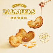 Triko Foods Honey Palmiers | 盛香珍 蜂蜜蝴蝶酥 102g