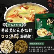 Linco Hot Pot Condiment Cumin Flavor | 福果 火鍋湯底 御品天香鍋 62g