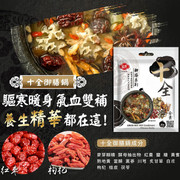 Linco Hot Pot Condiment Chinese Herbs Flavor | 福果 火鍋湯底 十全御膳鍋 62g