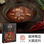 Mazendo Spicy Pot with Duck Blood | 麻膳堂 麻辣鴨血火鍋底料 (550G/盒)