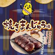 CALBEE - Potato Chips Baked Bun Flavor  | 卡樂B 薯片 群馬燒饅頭味 55G