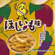 CALBEE - Potato Chips  Dried Taro Flavor  | 卡樂B 薯片 茨城乾燥芋味 55G