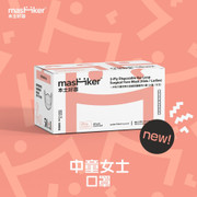 masHker Ear Loop Face Mask (Kids & Ladies) 50Pcs | 本土好罩 中童/女士 醫用口罩 ASTM Level 2 (50片裝/盒) Made in HK