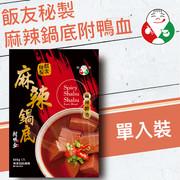 Furn Yuo Spicy Pot with Duck Blood | 台灣 飯友 秘製麻辣鴨血鍋底 (800G/盒)