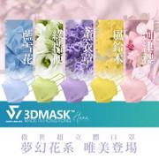 SAVEWO 3D MASKS Hana Collection 30Pcs | 救世 3D超立體口罩《夢幻花系》 ASTM Level 3 (30片獨立包裝/盒) Made in HK