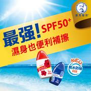 SUNPLAY Ultra Range Super Block | 最強 戶外防曬 SPF50+ PA++++ 30G