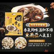 Linco Hot Pot Condiment Bak Kut Teh Flavor | 台灣 福果 火鍋湯底 骨茶御膳鍋 50g