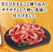 CALBEE - Prawn Cracker Sweet Shrimp Flavor|  卡樂B 蝦條 甜蝦味 [日本版] 50g