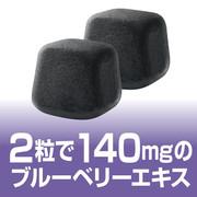 UHA Mikakuto Gummy Blueberry Extract | 味覺糖 營養補充軟糖-藍莓素 20'S