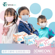 SAVEWO 3D Meow For Kids S2 30Pcs | 救世 3D超立體喵兒童口罩S2 ASTM Level 3 2-6歲適用 (30片獨立包裝/盒) Made in HK