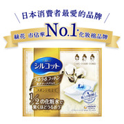UNICHARM Silcot 1/2 Less Lotion 100% Natural Cotton Pads  天然棉超級省水1/2化妝棉 48枚 金裝