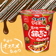 OYATSU Noodle Snacks Takoyaki Flavor | 明星麵 童星 炒麵粒粒 章魚燒味(杯裝) 59g