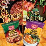 JACK N JILL Potato Chips Mala Hotpot Flavor | 珍珍薯片 麻辣火鍋味 120g (重量級大包)