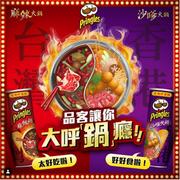 Pringles Potato Chips Mala Pot Flavor  | 品客 薯片 麻辣鍋口味 110g