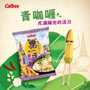 CALBEE - GRILL A CORN - Thai Green Curry Flavor | 粟一燒 泰式青咖哩味 60g
