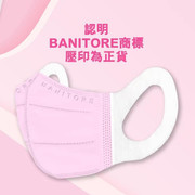 Banitore 3D Mask Adult Pink 20 Pcs | 便利妥 3D成人護理口罩 粉紅升級版  Level 2   (20片獨立包裝/盒) Made in HK [Size M]