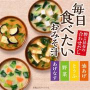 HIKARI MISO Freeze Dried Mix Miso Soup Bag 每日都想食雜錦味噌湯 ( 8食 ) 65g