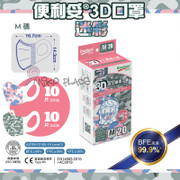 Banitore 3D Mask Adult Camouflage 20 Pcs | 便利妥 3D成人護理口罩 迷彩限定色Level 2  (20片獨立包裝/盒) Made in HK [Size M/L]