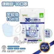 Banitore 3D Mask Adult / Kid Blue 10 Pcs | 便利妥 3D成人/兒童護理口罩 天藍色  Level 2   (10片獨立包裝/袋) Made in HK